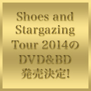 Shoes and Stargazing Tour 2014のDVD&BD発売決定!